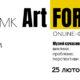 Музей сучасного мистецтва форум